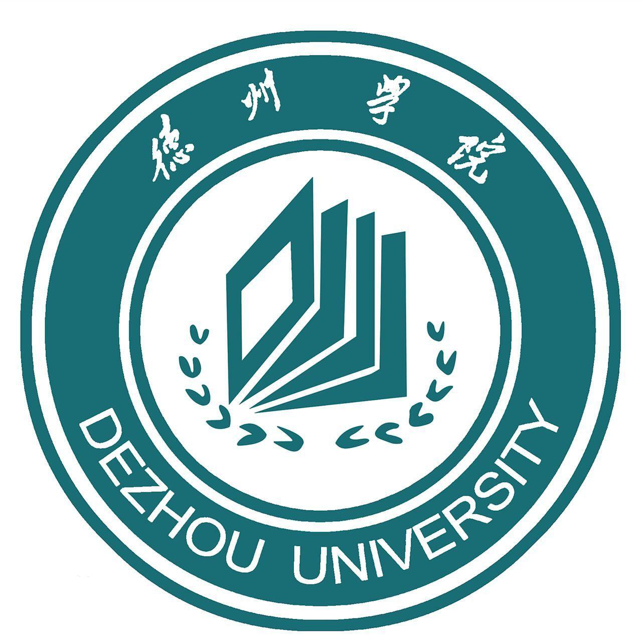 德州学院成教logo