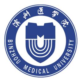 滨州医学院成教logo