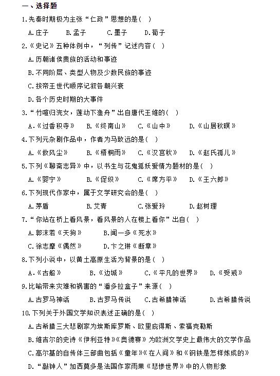 2020年山东省专升本大学语文真题