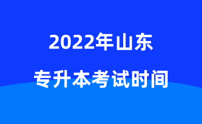 2022年山东专升本考试时间